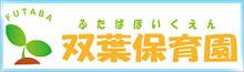 社会福祉法人 進知会 双葉保育園ホームページ